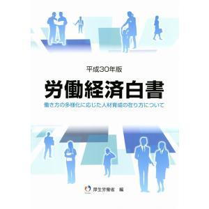 著者:厚生労働省 発行:勝美印刷
