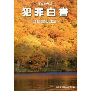 著者:法務省法務総合研究所 発行:昭和情報プロセス