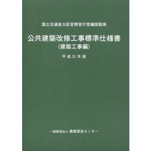 公共建築改修工事標準仕様書 建築工事編 平成31年版