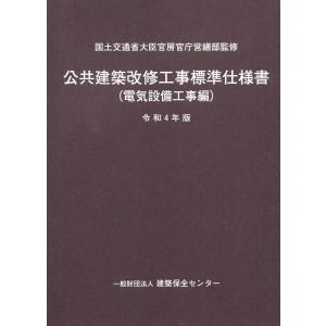 公共建築改修工事標準仕様書 電気設備工事編 平成31年版