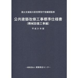 公共建築改修工事標準仕様書 機械設備工事編 平成31年版