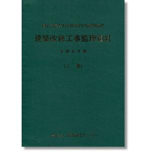 建築改修工事監理指針 上巻 令和元年版