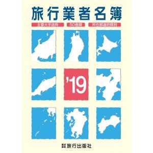 旅行業者名簿 2019年版