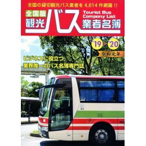 全国版観光バス業者名簿'19〜'20(令和元年)