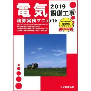 電気設備工事積算実務マニュアル 2019