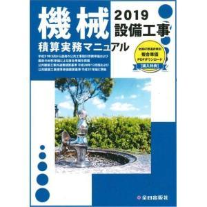 機械設備工事積算実務マニュアル 2019
