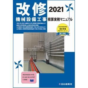 改修 機械設備工事積算実務マニュアル 令和3年度版