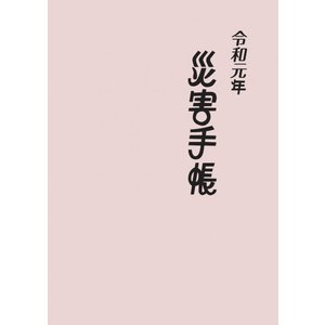 災害手帳 令和元年