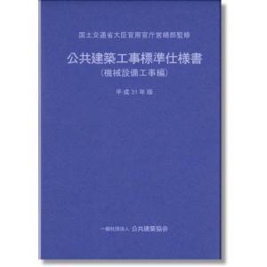 公共建築工事標準仕様書 機械設備工事編 平成31年版