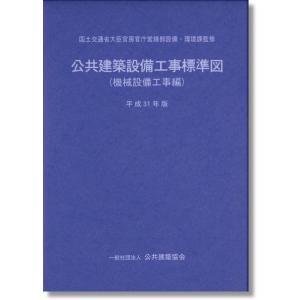 公共建築設備工事標準図 機械設備工事編 平成31年版