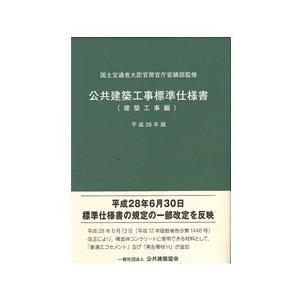 公共建築工事標準仕様書(建築工事編)平成28年版の詳細画像1
