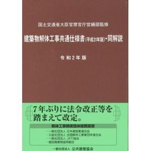 建築物解体工事共通仕様書(平成31年版)・同解説 令和2年版