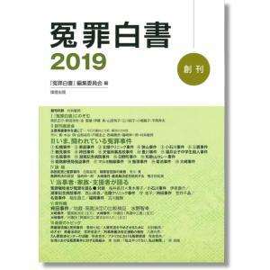 冤罪白書 2019