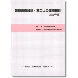 建築設備設計・施工上の運用指針 2019年版
