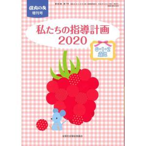 保育の友 増刊号 私たちの指導計画2020 0・1・2歳児