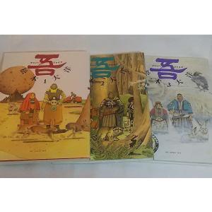BIG COMIC IKKI コミック ナンバーファイブ 1.2.3巻セット 松本大洋 小学館 book-smile