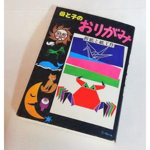 母と子のおりがみ 折り紙と紙工作 高橋 春雄 つばめ出版|book-smile