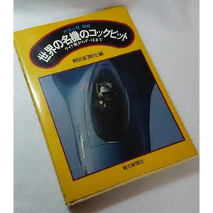 世界の名機のコックピット ライト機からF-16まで  朝日新聞社編 朝日新聞社|book-smile