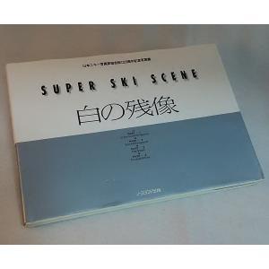 スーパースキーシーン 白の残像 日本スキー写真家協会設立20周年記念写真集  ノースランド出版|book-smile