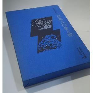日本人の生と死 桜井徳太郎 民俗民芸双書 岩崎美術社編|book-smile