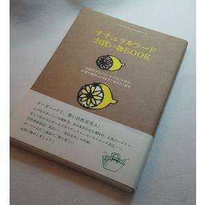 ナチュラルフードお買い物BOOK マーブルトロン 中央公論社 (yahoo-store限定)|book-smile