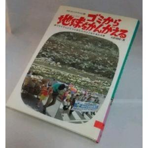 ゴミから地球をかんがえる リサイクルにとりくむ7人のゴミのなかまたち 石沢清史著 偕成社|book-smile