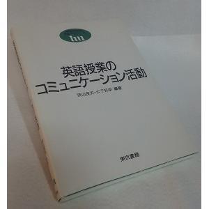 英語教育のコミニュケーション 茨山良夫・木下邦幸 編著  東京書籍|book-smile