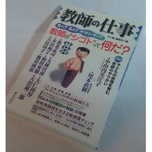 教師の仕事 月刊「悠」編集部編 ぎょうせい|book-smile