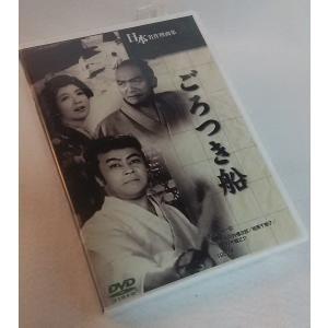 ごろつき船 大河内傅次郎 相馬千恵子 月形龍之介 日本名作映画集43 日本名作映画集43監督:森一生  1950年|book-smile