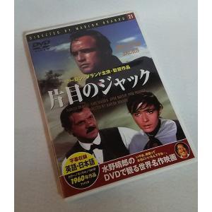 マーロン・ブランド監督主演映画片目のジャック 中古DVD 1960年アメリカ映画 |book-smile
