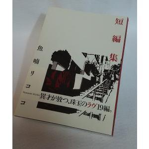 短編集 魚喃キリコ  飛鳥新社 book-smile