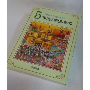 5年生の読みもの 親も子も読む名作 学校図書|book-smile