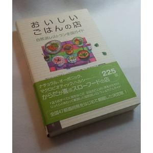 おいしいごはんの店 自然派レストラン全国ガイド おいしいごはんの店探検隊 石渡希和子絵 野草社 (yahoo-store限定)|book-smile