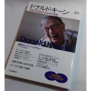 若き日の日本文学者の人物史から各界著名人の「キーンさんを語る」、対談集安部公房 高峰秀子などドナルド...