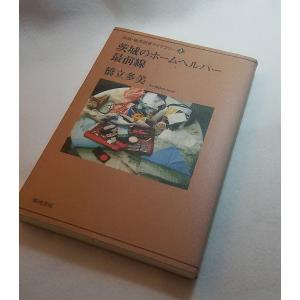 茨城のホームヘルパー最前線 茨城の地方記者ライブラリー 橋立多美 那珂書房 (yahoo-store限定)(yahoo-store限定)|book-smile