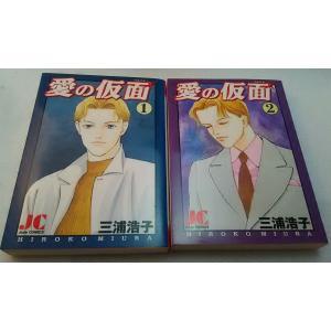 愛の仮面1巻2巻セット 三浦浩子 JC 小学館 book-smile