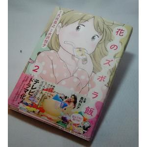 倉科カナ主演でテレビドラマにもなった、たのしいズボラ女子のギャグコミック平成24年発行 全174ペー...