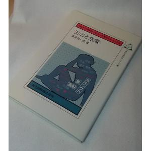 生命と金属 落合栄一郎著 共立出版株式会社|book-smile