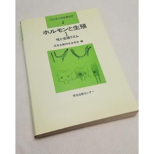 ホルモンと生殖I 性と生殖リズム ホルモンの生物化学4 日本比較内分泌学会 編 学会出版センター|book-smile