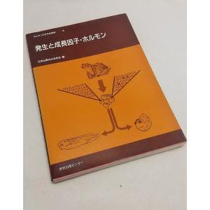 発生と成長因子・ホルモン ホルモンの分子生物学6 日本比較内分泌学会編 学会出版センター|book-smile