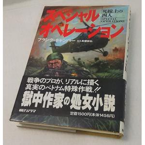 スペシャルオペレーション フランク・キャンパー著 高橋和弘訳 朝日ソノラマ