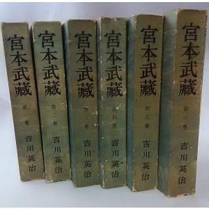 宮本武蔵 第一巻〜六巻セット 昭和28年初版本 吉川英治 六興出版社