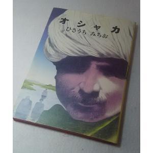オシャカ ひさうちみちお 青林堂 book-smile