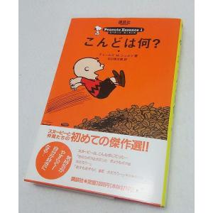 こんどは何? チャールズ・M・シュルツ著 谷川俊太郎訳 Peanuts Essence1 講談社