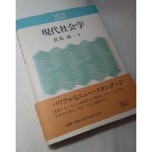 現代社会学 宮島喬 有斐閣 book-smile