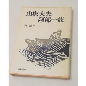 1967年2月初版 1980年6月27版 246P 本の状態:全体的にやけ多し、背表紙やけ目立つ