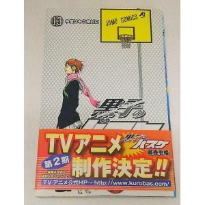 黒子のバスケ13 今度はもう絶対に 藤巻忠俊 ジャンプコミックス 集英社 book-smile