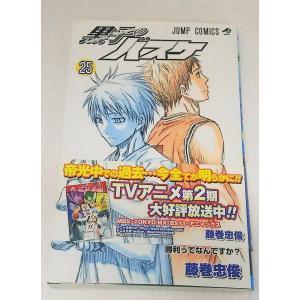 黒子のバスケ25 勝利でなんですか 藤巻忠俊 ジャンプコミックス 集英社 book-smile
