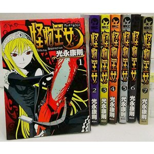 怪物王女1〜7巻 7冊セット 光永康則 講談社