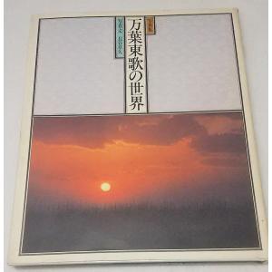 写真集 万葉東歌の世界  写真・文 長谷章久 講談社